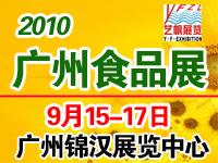 广州食品展2010广州国际食品展暨广州进口食品展览会