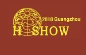 2010第十七届广州食品饮料展览会