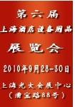 2010第六届上海酒店厨房设备展览会