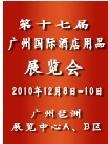 2010第十七届广州酒店厨房设备展览会