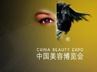 2014第十九届中国美容化妆品博览会(上海CBE)