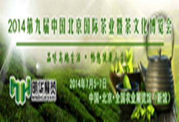 2014北京国际茶业暨茶文化博览会