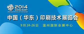 2014中国(华东)印刷技术展览会