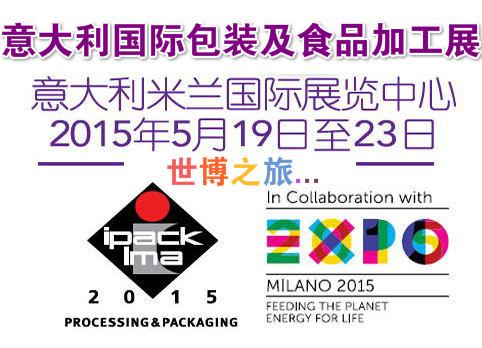 2015意大利米兰国际包装及食品加工机械展