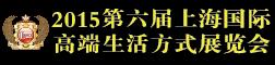 2015第六届上海国际高端生活方式展览会