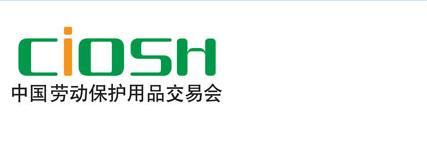 2015第90届中国(上海)劳动保护用品交易会