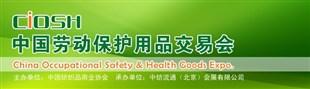 2015年上海劳保会/第90届中国劳动保护用品交易会(国内最大劳保展)