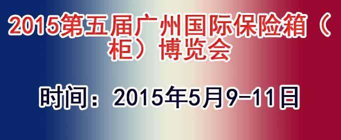 2015第五届中国(广州)国际保险箱(柜)博览会