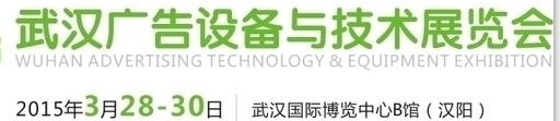 2015年武汉广告展