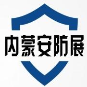 2015内蒙古第九届社会公共安全产技术防范产品暨警用装备展览会