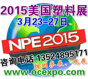 2015美国塑料工业展NPE