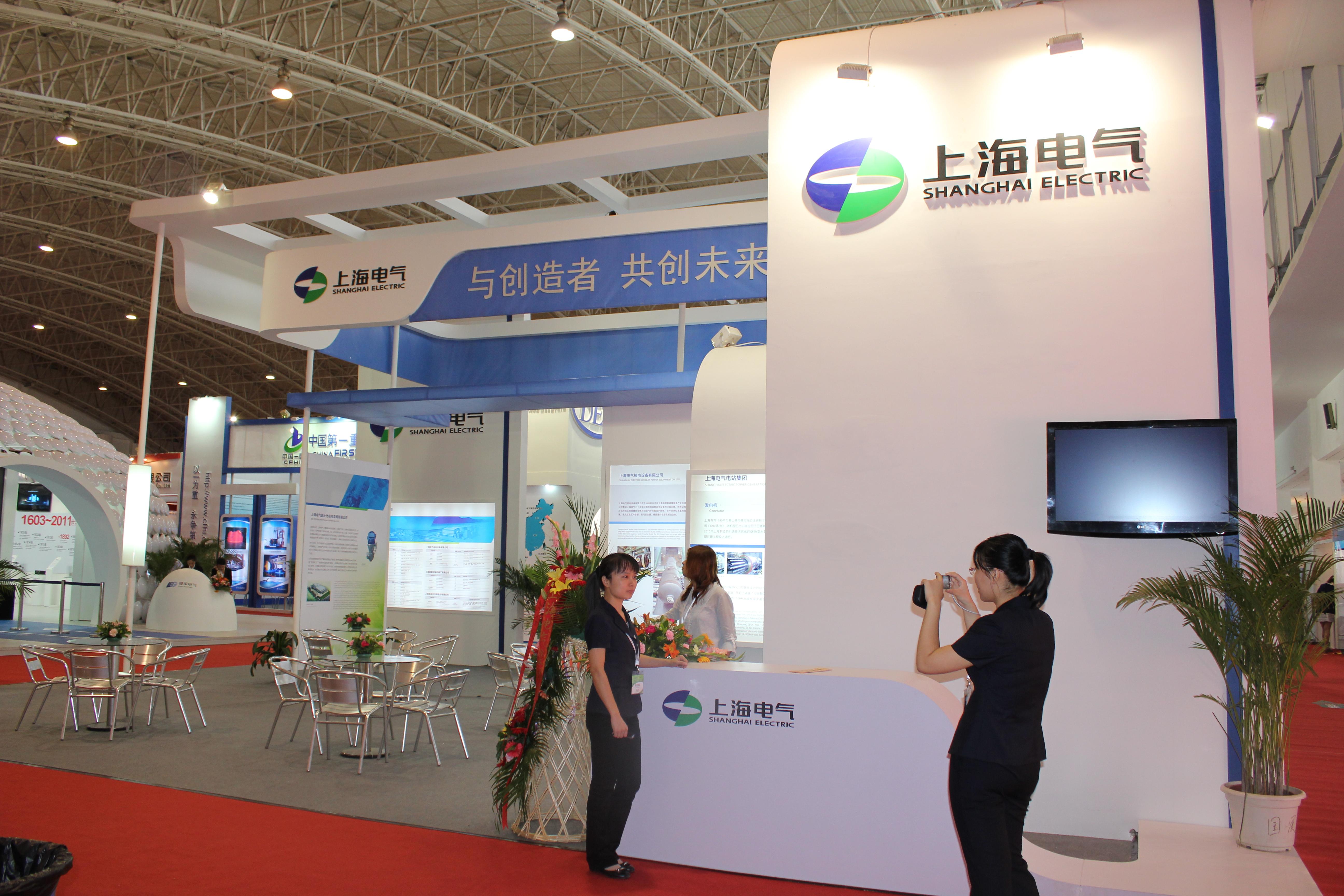 2015第九屆中國國際核電工業及裝備展覽會