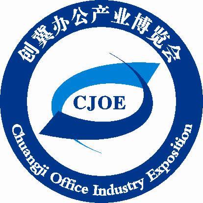 2015第五届创冀办公产业博览会