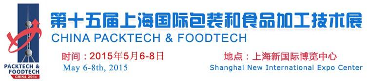 第15届上海国际包装和食品加工技术展