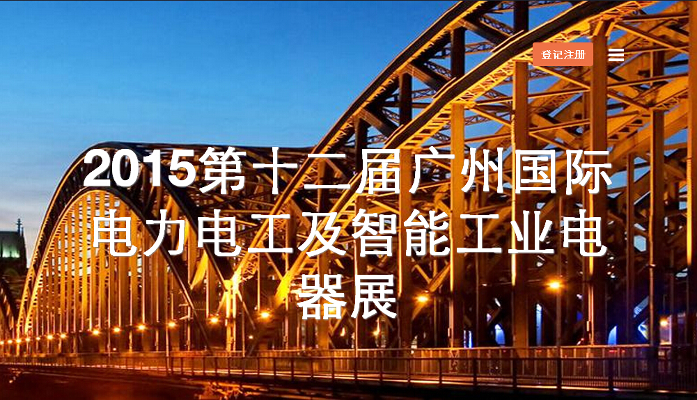 2015第十二屆廣州國際電力電工及智能工業電氣展