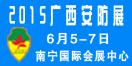 2015第九届广西安防展暨城市智能交通产品展览会