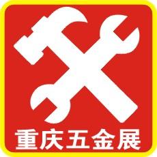 第十六届重庆国际五金机电展览会