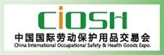 第九十届中国劳动保护用品交易会&上海劳保会