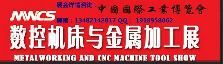 第17届中国数控机床与金属加工展丨金属板材及管材加工、模具制造和工具展