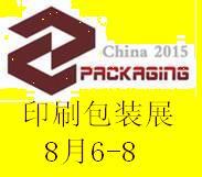 2015中国国际印刷包装纸业展览会