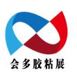 2015年第九届深圳国际胶粘带保护膜及光学膜展览会