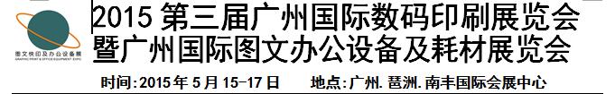 2015第三届广州国际数码印刷、图文办公设备及耗材展览会