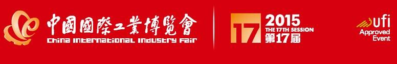 2015年中国工业博览会—数控机床与金属加工机械展