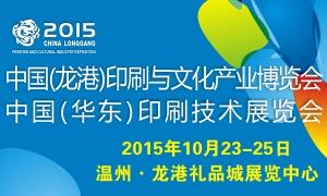 2015中国(龙港)印刷与文化产业博览会 暨2015中国(华东)印刷技术展览会