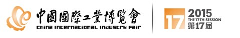 2015年中国国际工业博览会·上海ciif