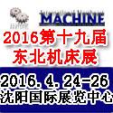 2016年第19届东北机床与金属加工展览会/暨沈阳国际工装模具展览会