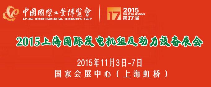 2015中國國際工業博覽會-國際發電機組及動力設備展會