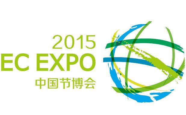 中國國際工業節能技術與裝備展覽會