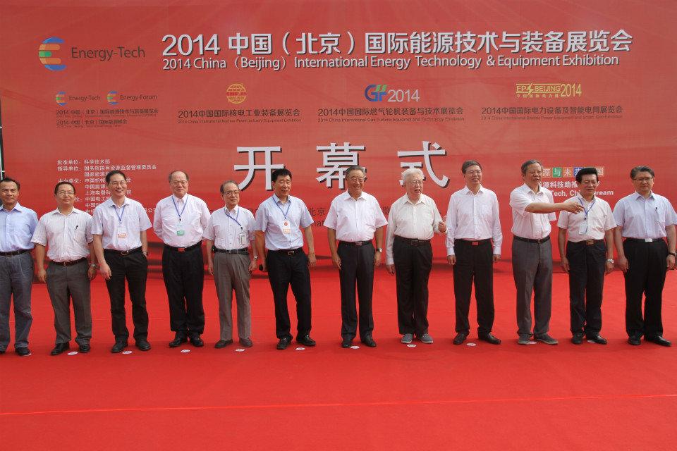 2016中國國際核電工業裝備展覽會